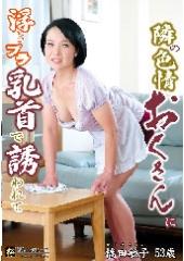 隣の色情おくさんに浮きブラ乳首で誘われて 橋田敏子 53歳