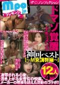 ザ☆ノンフィクション ドマゾ覚醒ドキュメント神回ベスト【〜M女調教編〜】12人4時間