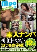 ザ☆ノンフィクション 素人ナンパ 神回ベスト【ぼっち女子編】12人240分