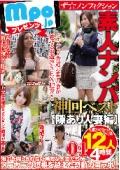 ザ☆ノンフィクション 素人ナンパ 神回ベスト【隙あり人妻編】 12人4時間04