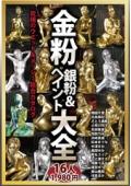 金粉銀粉&ペイント大全 究極のウエット&メッシー総合カタログ