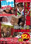 ザ☆ノンフィクション  ドマゾ覚醒ドキュメント 神回ベスト【M女調教編】 12人4時間03