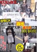 投稿DX色んな場所で露出する大胆な素人女たちDX 4時間