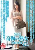 発見! 奇跡の熟女 佐藤由紀恵42歳