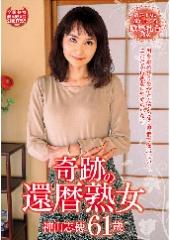 奇跡の還暦熟女 神山志穂 61歳
