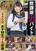 放課後【裏】バイト 女子校生7名