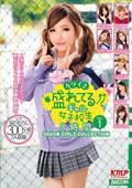 カワイさ盛れてるギャル女子校生5時間 SEVEN GIRLS COLLECTION Vol.1