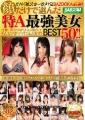 カワイイ顔こそが一番ヌケる!BAZOOKA厳選!顔だけで選んだ特A最強美女BEST50!!