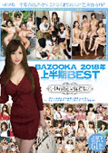 BAZOOKA 2018年上半期BEST 4時間完全保存版