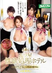 極上ボディで淫らなルームサービスを提供する五ツ星性欲処理ホテル