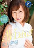 純真 最上架純 AV Debut 19歳ショートカット美少女の初撮りSEX