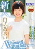 新人 百式あおい AVデビュー