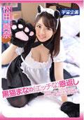 黒猫まなの(エッチな)恩返し 松田真奈