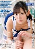 新放課後美少女回春リフレクソロジー+Vol.008 星奈あい