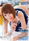 新放課後美少女回春リフレクソロジー+Vol.014 君色華奈