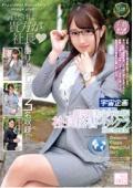 銀河級美少女在籍!社長秘書イメクラPREMIUM Vol.002