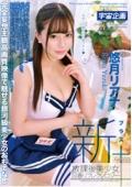 新放課後美少女回春リフレクソロジー+ Vol.033 悠月リアナ