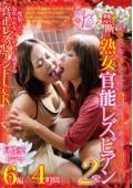 禁断の熟女官能レズビアン2章 同性愛ドラマ6編×4時間