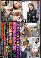 「万引き主婦は絶対ヤレる!」窃盗癖のある人妻は大概、性的欲求不満を抱えている。 Vol.3