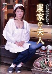 農家の夫人 中岡よし江 50歳