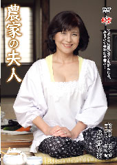 農家の夫人 美幸 57歳