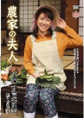 農家の夫人 君島英里奈 48歳