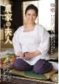 農家の夫人 岩崎千鶴 52歳