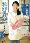 漁師の夫人 佐倉久子 58歳