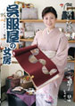 呉服屋の女房 三浦恵理子 43歳