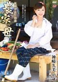 故郷中出し相姦 農家の母 神崎久美 43歳