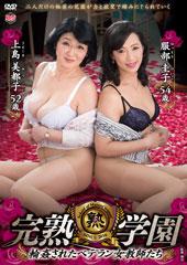 完熟学園 輪姦されたベテラン女教師たち 服部圭子 54歳 / 上島美都子 52歳