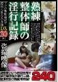 熟練整体師の淫行記録DX 240分 プロの猥褻施術で寝取られる人妻達20名!!