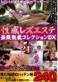 性感レズエステ 盗撮秘蔵コレクションDX 240分