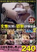 変態医師の猥褻診療動画 DX2 被害者33名 240分