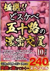 極撰!!どスケベ五十路の濃密交尾スペシャル10名240分