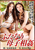 ふたなり母子相姦 松本まりな44歳・友田彩也香24歳