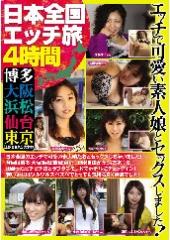 日本全国エッチ旅 4時間 博多 大阪 浜松 仙台 東京(上野 自由が丘 六本木)エッチで可愛い素人娘とセックスしました!