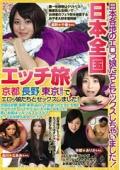 日本全国エッチ旅 京都 長野 東京(品川)でエロっ娘たちとセックスしました!