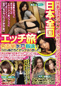 日本全国エッチ旅 名古屋 水戸 横浜でエロっ娘たちとセックスしました!