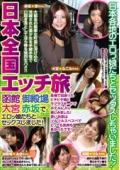 日本全国エッチ旅 函館 御殿場 大宮 赤坂でエロっ娘たちとセックスしました!