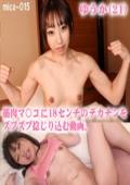 【腹筋割れアスリート娘】ゆうか(21)筋肉マ○コに18センチのデカチンをズブズブ捻じりこむ動画。
