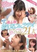 MILK 1周年記念スペシャル総集編 素人娘の抜けるフェラチオ21人 240分