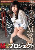 M女プロジェクト 純真ドM美女【りょう 23歳】の覚醒