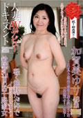 人妻AVデビュードキュメント 軽く触れただけでイッてしまう敏感乳首の四十路淑女 加賀美ゆり 48歳