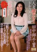 人妻AVデビュードキュメント 伝説アイドルグループ「スーちゃん」似の豊満四十路熟女AV初撮り! 田中祥子43歳