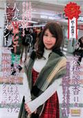人妻AVデビュードキュメント 大阪ラブホでええがなええがな! はっちゃけ中出しセックス三昧 京橋麗香 41歳