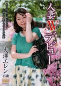 人妻AVデビュー 釣り目の女は根がエロいっ! 小柄で可愛いムッツリスケベ妻 大澤エレン 45歳