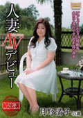 人妻AVデビュー ぽっちゃりボディは超敏感! 色白で濡れやすい四十路の淑女 月野満子 45歳