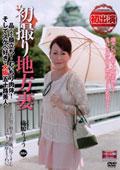 初撮り地方妻 品のある顔立ち! むっちり肉体!そしてスケベ好きな大阪五十路美人 梅田りょう55歳