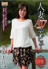 人妻AVデビュー エスニックな顔立ちがお美しい精力満点美熟女! 宮園まり 46歳